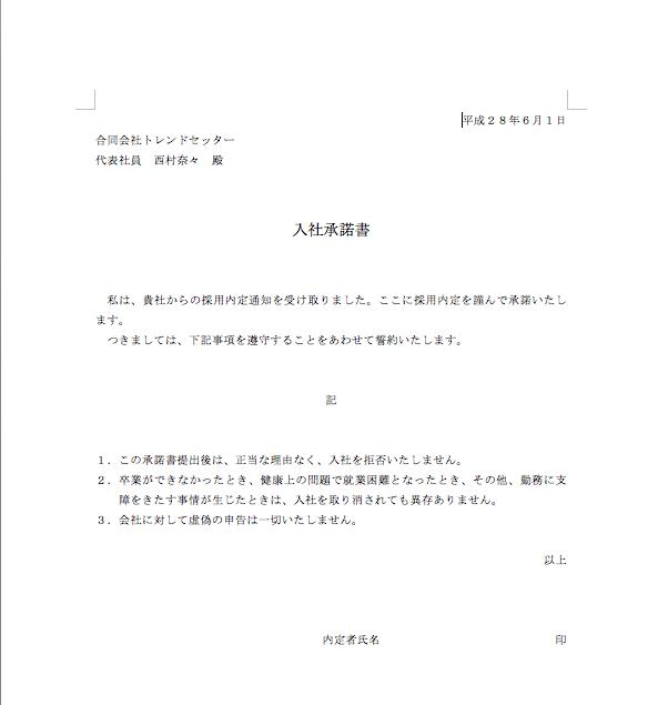 就活図鑑_入社承諾書