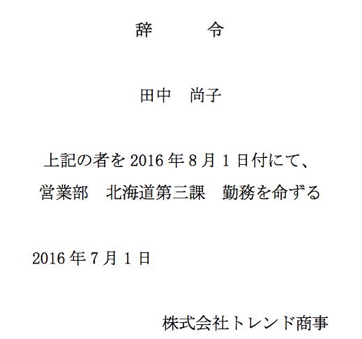 就活図鑑_配属先の決まり方