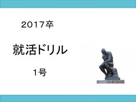 就活図鑑_就活ドリル_201701