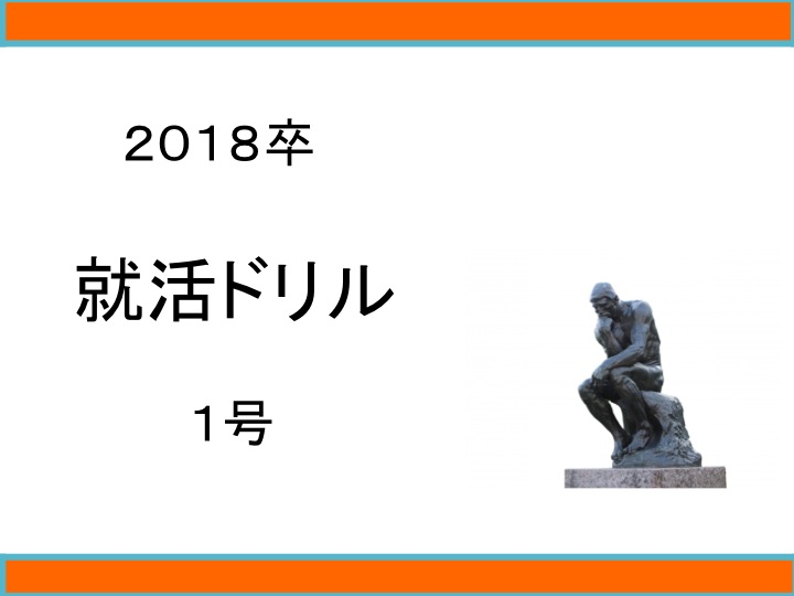 就活図鑑_就活ドリル_201801