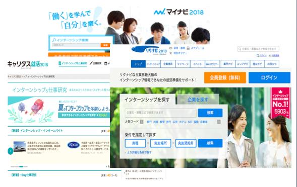 就活図鑑_就活サイト