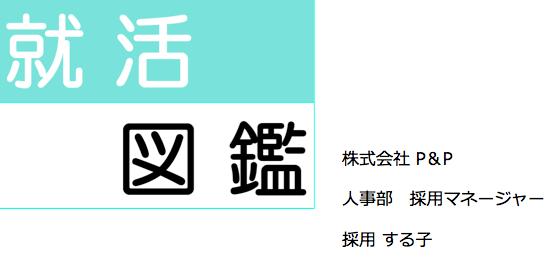 就活図鑑_人事(採用担当者)のお仕事