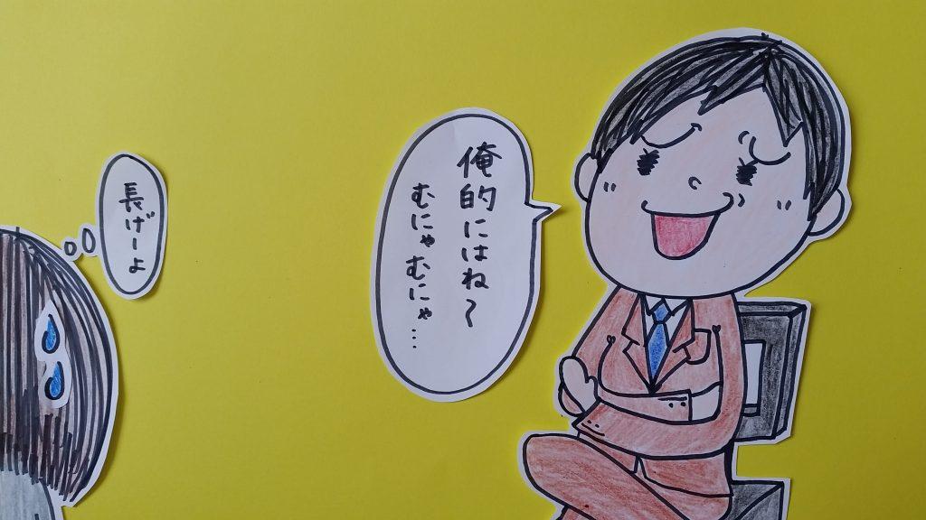 就活図鑑_面接官2