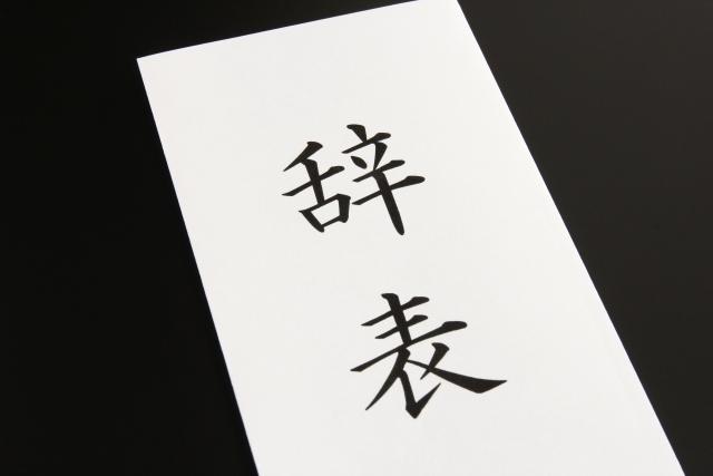 就活図鑑_離職率