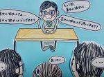 就活図鑑_困った面接官5