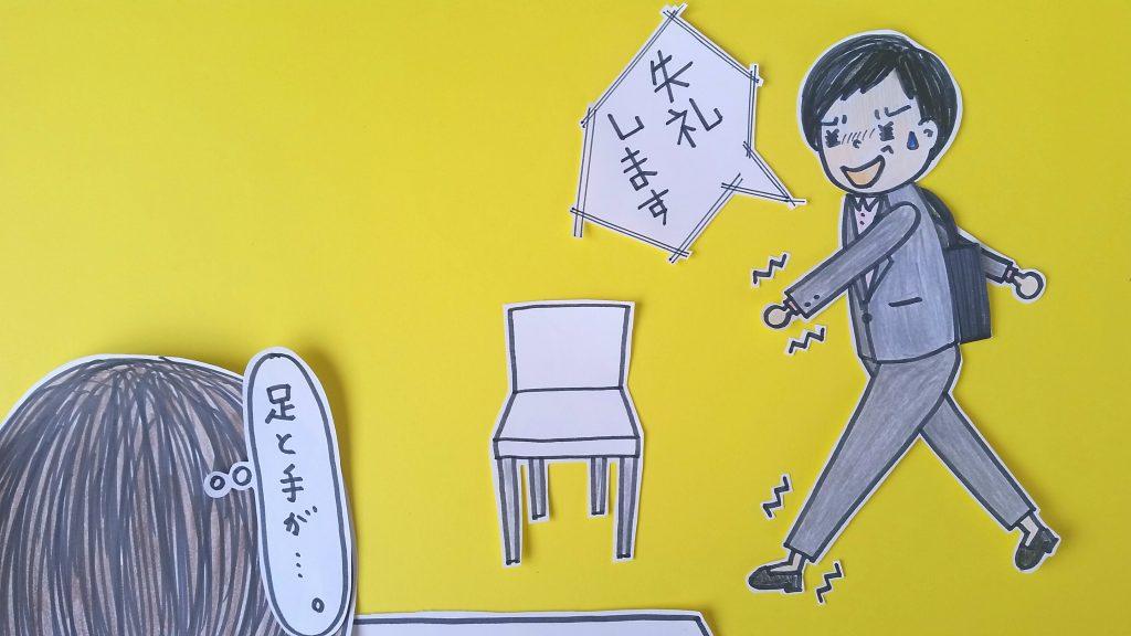就活図鑑_かわいい就活生2