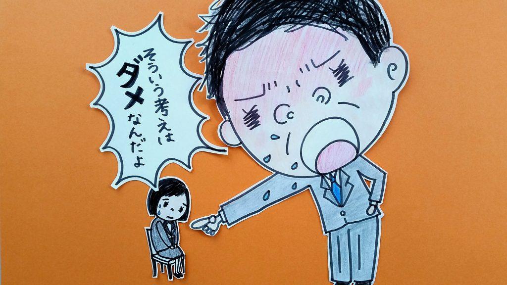 就活図鑑_面接官7