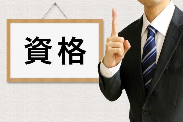 就活図鑑_18就活に有利な資格と無意味な資格
